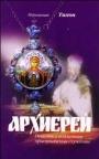 Иеромонах ТИХОН, Архиерей