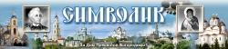 Издательство «Символик» – детская, подростковая, юношеская, психологическая, житийная, вероучительная православная литература