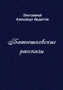Александр АВДЮГИН, Батюшковские рассказы