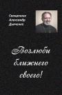 Александр ДЬЯЧЕНКО, Возлюби ближнего своего
