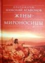 Николай АГАФОНОВ, Жены-мироносицы