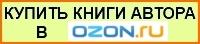 """Купить бумажные книги автора во интернет-магазине """"Ozon"""""""
