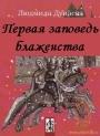 Людмила ДУНАЕВА, Первая макаризм блаженства