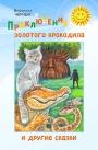 Вероника Черных. Приключения золотого крокодила