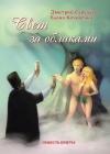 Дмитрий Савельев, Ленуся Кочергина. Свет после облаками