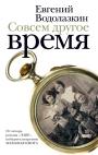 Евгений ВОДОЛАЗКИН, Совсем другое время