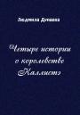 Людмила ДУНАЕВА, Четыре истории что до королевстве Каллистэ